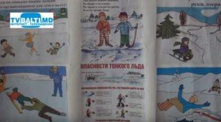 УЧС в лицее М Ломоносова О безопасности на льду