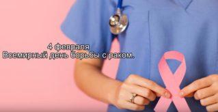 4 февраля-Всемирный день борьбы против рака