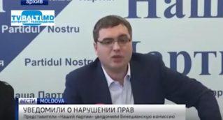 Уведомили О нарушении конституционных прав Р.Усатого