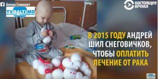Андрей, который делал снеговиков, чтобы вылечиться от рака
