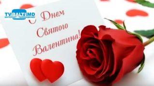 Праздник каждый день.14 февраля День святого Валентина и другие праздники