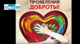 17 февраля- День спонтанного проявления доброты и другие праздники