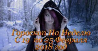 Гороскоп На Неделю С 19 по 25 Февраля 2018 год