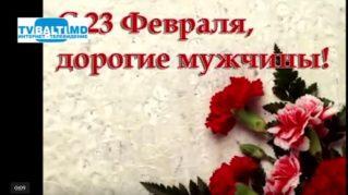 С ДНЕМ ЗАЩИТНИКА ОТЕЧЕСТВА,ДОРОГИЕ МУЖЧИНЫ!!!