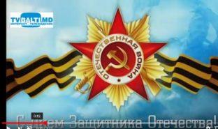 23 февраля- День защитника Отечества и другие праздники.Праздник каждый день.