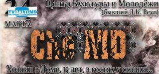 Анонс концерта Che-MD | Бельцы | 24 марта | Д.К. «РЭУТ»