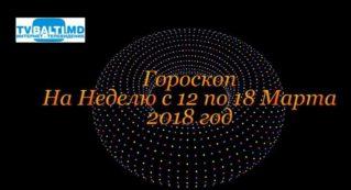 Гороскоп На Неделю с 12 по 18 Марта 2018 год