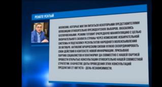 Р.Усатый призывает оппозиционные партии объединиться против_режима