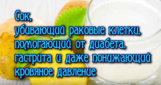 Сок, убивающий раковые клетки, помогающий от диабета, гастрита