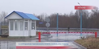 15 сотрудников таможенного пункта Скулень арестованы