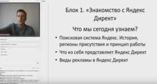 Вебинар — изучаем контекстную рекламу