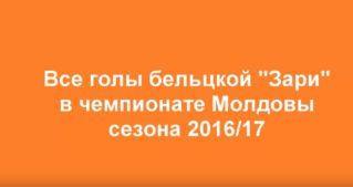 Все голы «Зари» в чемпионате Молдовы сезона 2016/17