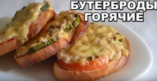 ГОРЯЧИЕ БУТЕРБРОДЫ с колбасой (сосисками), овощами и сыром — это ВКУСНЫЕ БУТЕРБРОДЫ в духовке!