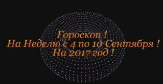 Гороскоп на Неделю с 4 по 10 Сентября 2017 год !