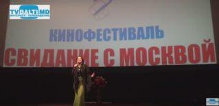5 кинофестиваль «Свидание с Россией «-2017