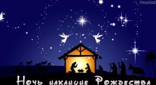 Рождественский Сочельник… Ночь накануне Рождества…