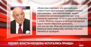 Познер: Власти Молдовы испугались правды