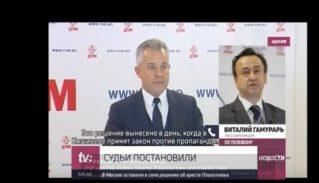 СУДЬИ ПОСТАНОВИЛИ В Москве оставили в силе решение об аресте Плахотнюка