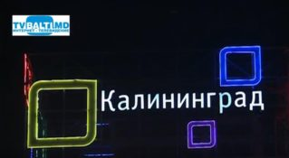 Презентация Калининградской области-» Янтарный край»