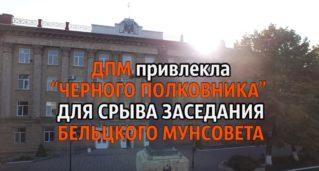 """ДПМ привлекла """"черного полковника"""" для срыва заседания бельцкого мунсовета"""