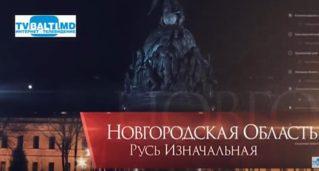 Новгородская область-» Русь изначальная «