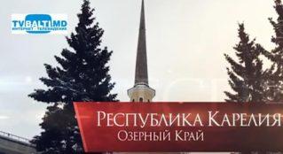 Республика Карелия- » Озерный край»