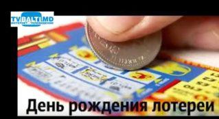 24 февраля- День рождения лотереи и другие праздники.Праздник каждый день.